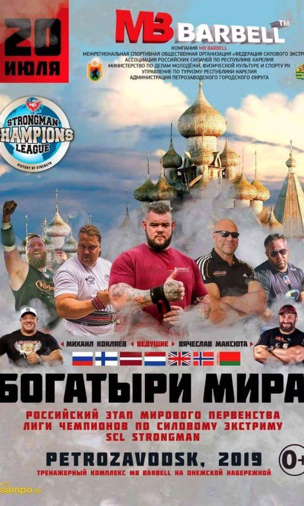 Petrozavodsk 2019